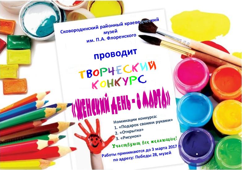 """""""Женский день – 8 марта"""""""