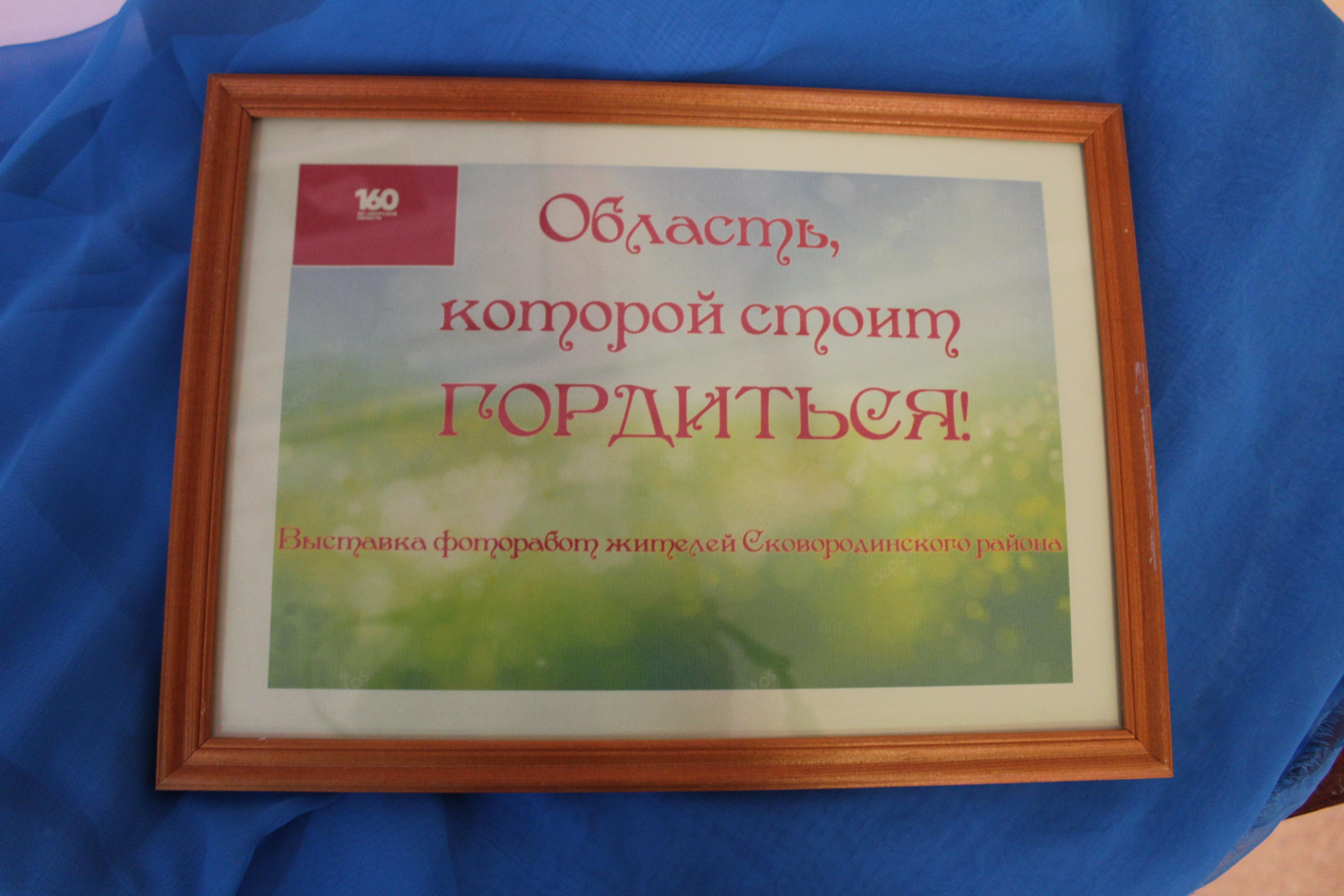 Выставка, посвящённая 160-летию Амурской области.